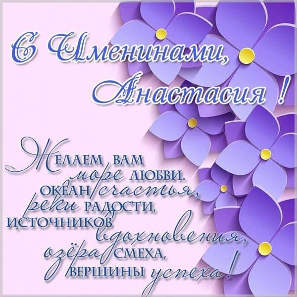 Открытка на именины Анастасии с поздравлением - скачать бесплатно на otkrytkivsem.ru