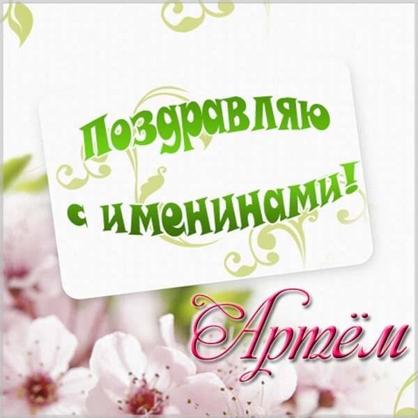 Открытка на именины Артема - скачать бесплатно на otkrytkivsem.ru