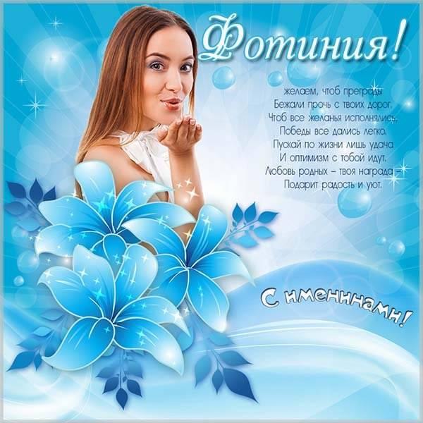 Открытка на именины для Фотинии - скачать бесплатно на otkrytkivsem.ru