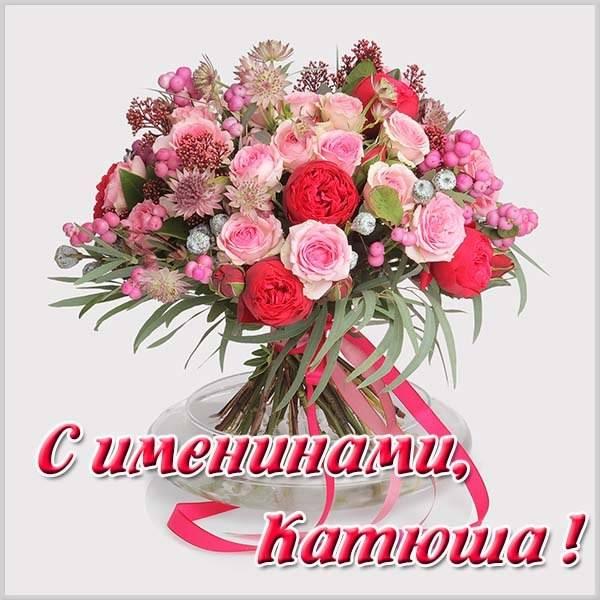 Открытка на именины для Катюши - скачать бесплатно на otkrytkivsem.ru