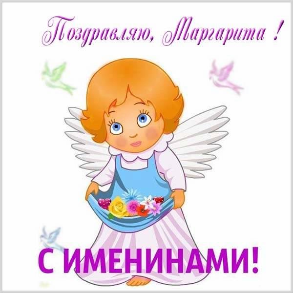 Открытка на именины для Маргариты - скачать бесплатно на otkrytkivsem.ru