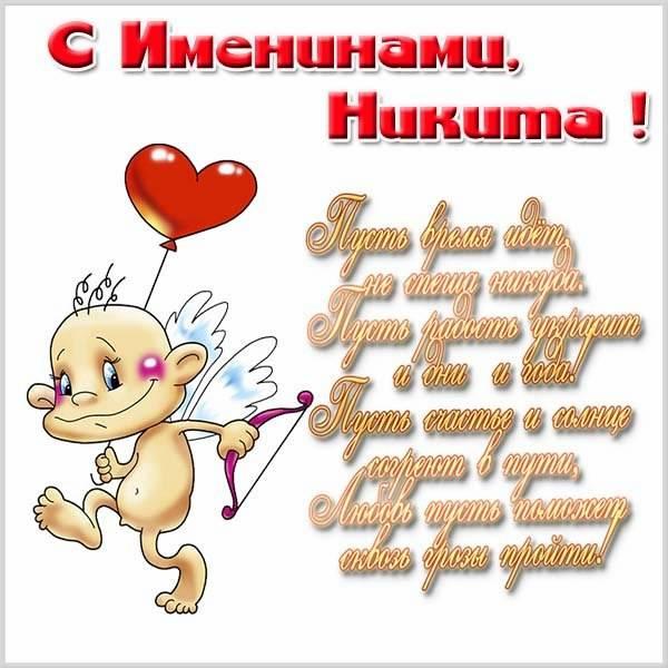 Открытка на именины для Никиты - скачать бесплатно на otkrytkivsem.ru