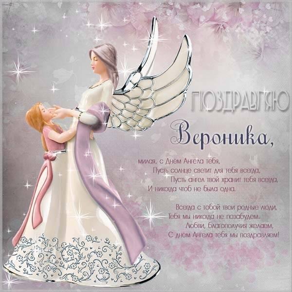 Открытка на именины для Вероники - скачать бесплатно на otkrytkivsem.ru