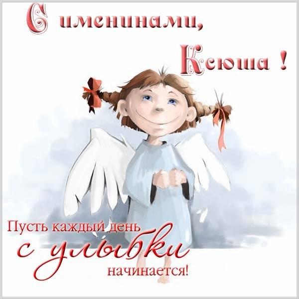 Открытка на именины Ксюши - скачать бесплатно на otkrytkivsem.ru