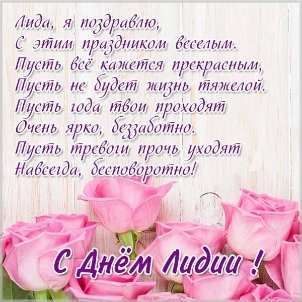 Открытка на именины Лидии с поздравлением - скачать бесплатно на otkrytkivsem.ru