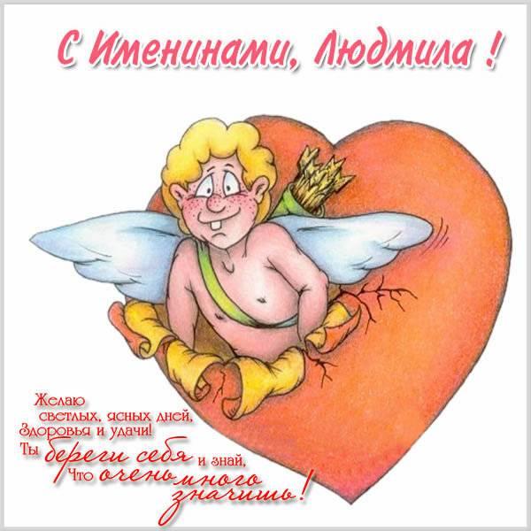 Открытка на именины Людмилы с поздравлением - скачать бесплатно на otkrytkivsem.ru
