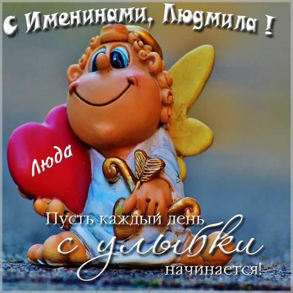 Открытка на именины Людмилы - скачать бесплатно на otkrytkivsem.ru