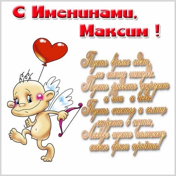 Открытка на именины Максима - скачать бесплатно на otkrytkivsem.ru