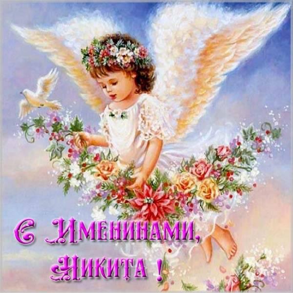 Открытка на именины Никиты - скачать бесплатно на otkrytkivsem.ru