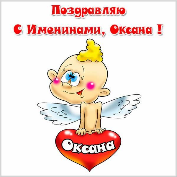 Открытка на именины Оксаны - скачать бесплатно на otkrytkivsem.ru