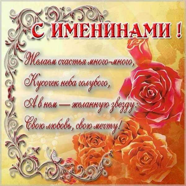 Открытка на именины сегодня - скачать бесплатно на otkrytkivsem.ru