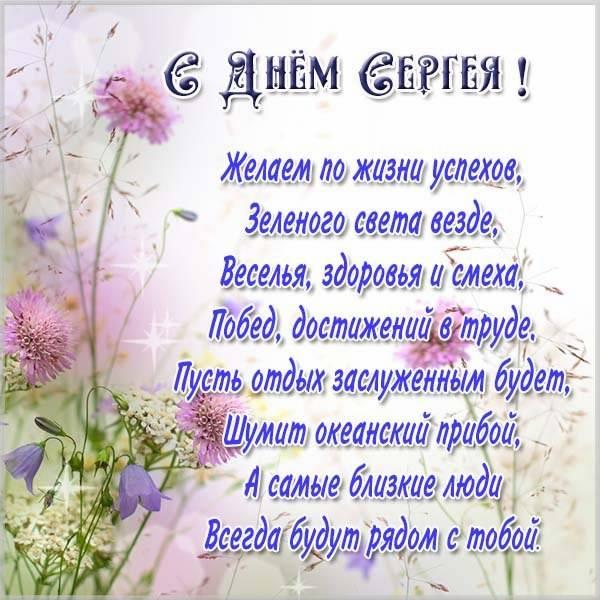 Открытка на именины Сергея с поздравлением - скачать бесплатно на otkrytkivsem.ru