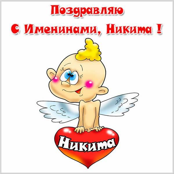 Открытка на именины у Никиты - скачать бесплатно на otkrytkivsem.ru