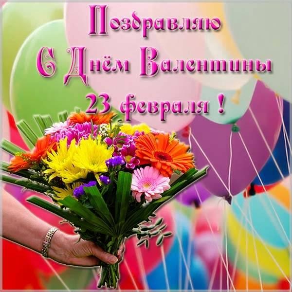 Открытка на именины Валентины 23 февраля - скачать бесплатно на otkrytkivsem.ru