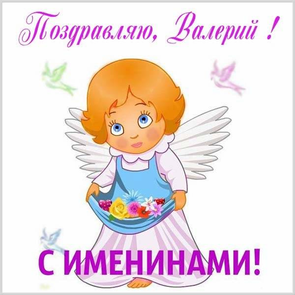 Открытка на именины Валерия - скачать бесплатно на otkrytkivsem.ru