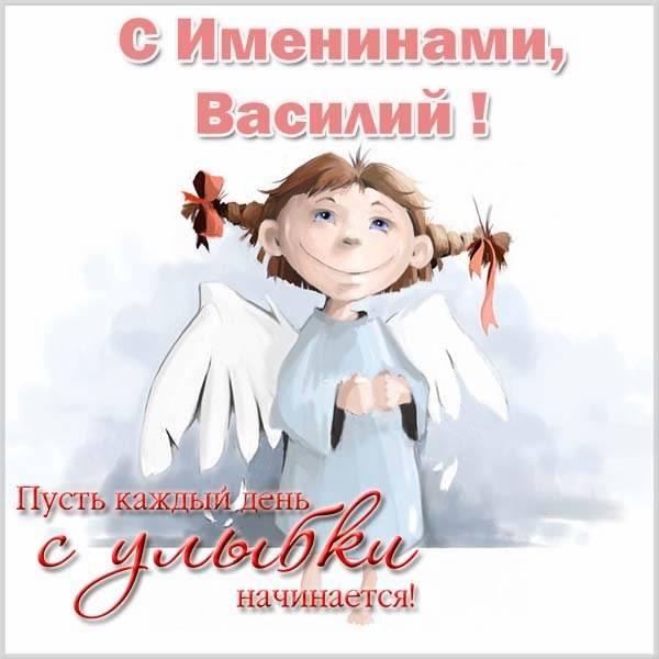 Открытка на именины Василия с поздравлением - скачать бесплатно на otkrytkivsem.ru