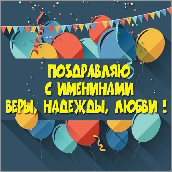 Открытка на именины Веры Надежды Любови - скачать бесплатно на otkrytkivsem.ru