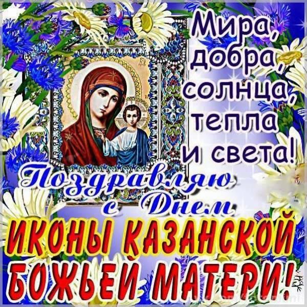 Открытка на Казанский церковный праздник 4 ноября - скачать бесплатно на otkrytkivsem.ru