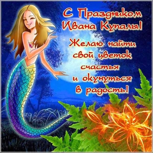Открытка на Купала - скачать бесплатно на otkrytkivsem.ru