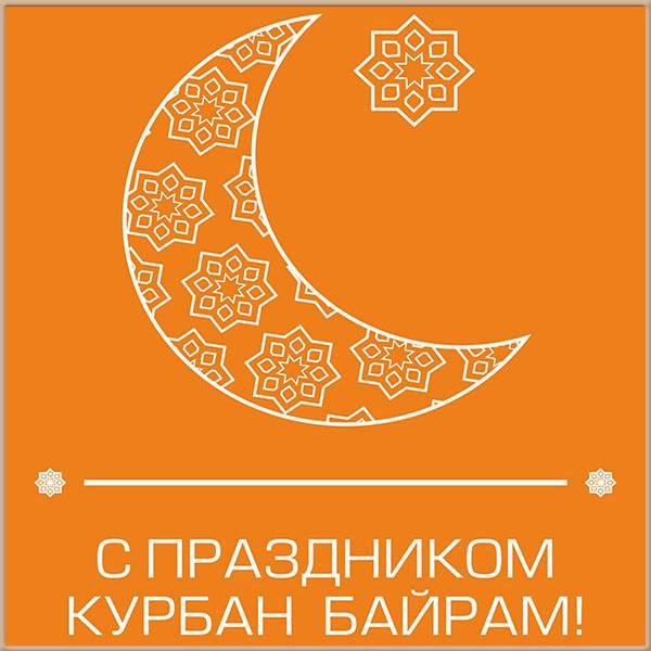 Открытка на Курбан Байрам 2018 - скачать бесплатно на otkrytkivsem.ru