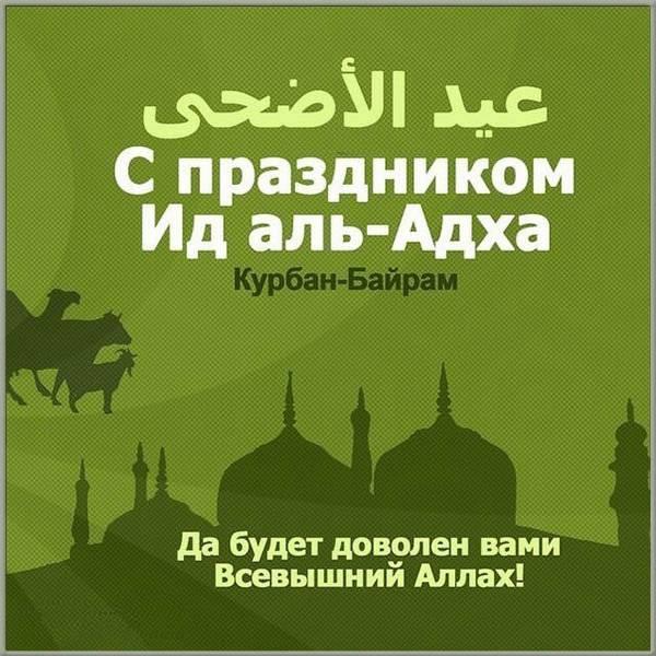 Открытка на Курбан Байрам с поздравлением - скачать бесплатно на otkrytkivsem.ru