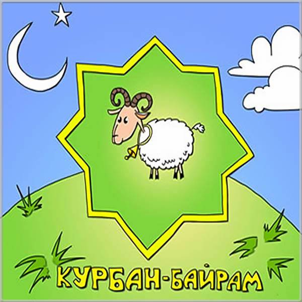 Открытка на Курбан Байрам - скачать бесплатно на otkrytkivsem.ru