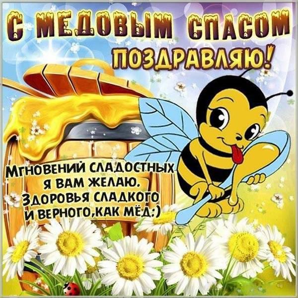 Открытка на Медовый Спас с поздравлением - скачать бесплатно на otkrytkivsem.ru