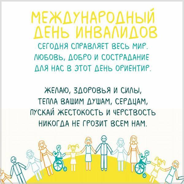 Открытка на Международный день инвалидов - скачать бесплатно на otkrytkivsem.ru