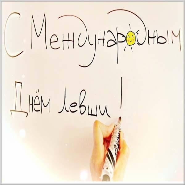 Открытка на Международный день левшей - скачать бесплатно на otkrytkivsem.ru