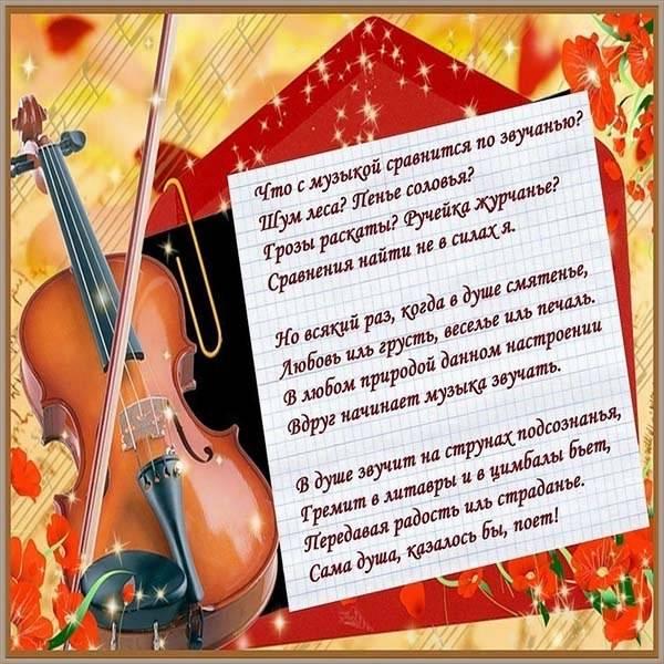Открытка на Международный день музыки - скачать бесплатно на otkrytkivsem.ru