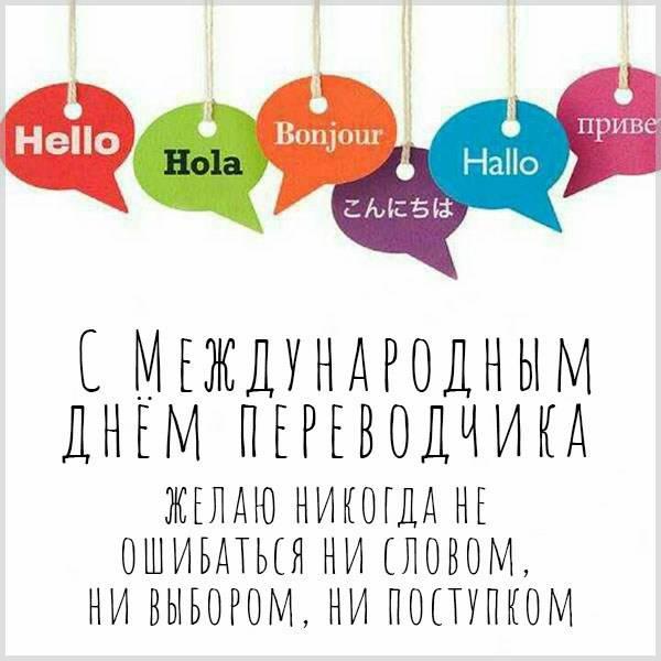 Открытка на Международный день переводчика - скачать бесплатно на otkrytkivsem.ru