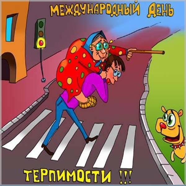 Открытка на Международный день терпимости - скачать бесплатно на otkrytkivsem.ru