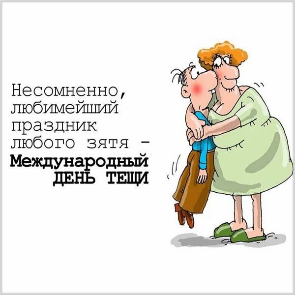 Открытка на Международный день тещи - скачать бесплатно на otkrytkivsem.ru