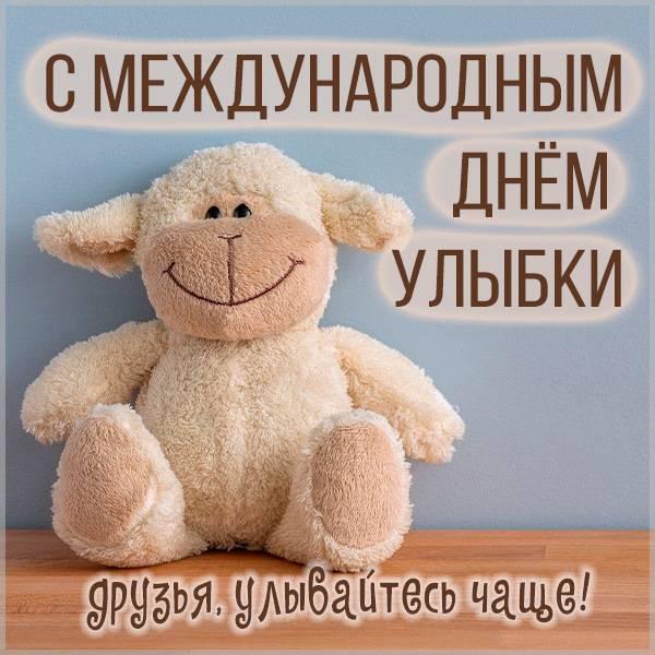Открытка на международный день улыбки - скачать бесплатно на otkrytkivsem.ru