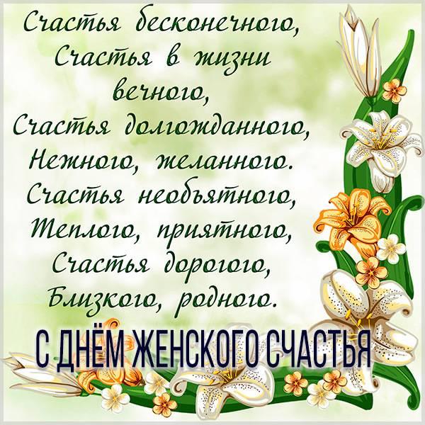 Открытка на международный день женского счастья - скачать бесплатно на otkrytkivsem.ru