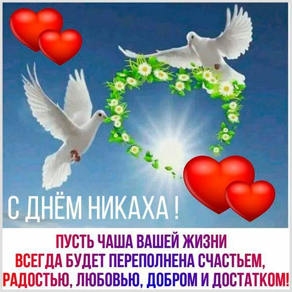 Открытка на Никах на русском языке - скачать бесплатно на otkrytkivsem.ru