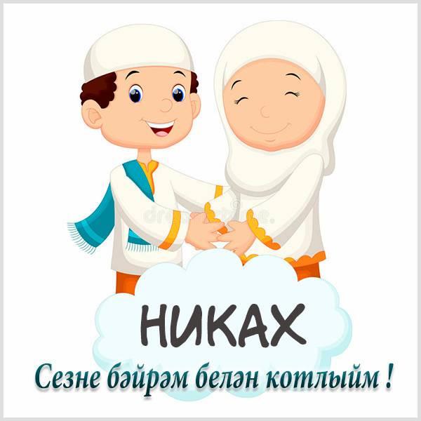 Открытка на Никах на татарском языке - скачать бесплатно на otkrytkivsem.ru