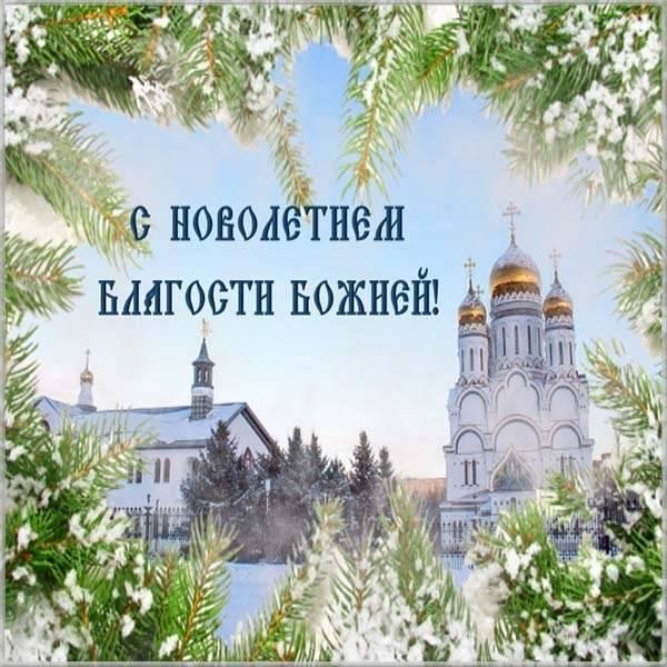 Открытка на Новолетие 14 января - скачать бесплатно на otkrytkivsem.ru