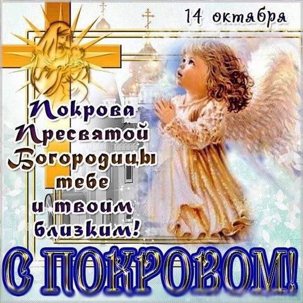 Открытка на Покров 14 октября - скачать бесплатно на otkrytkivsem.ru