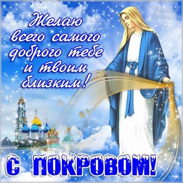 Открытка на Покров божьей матери - скачать бесплатно на otkrytkivsem.ru