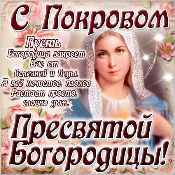 Открытка на Покров Пресвятой Богородицы в старинном стиле - скачать бесплатно на otkrytkivsem.ru