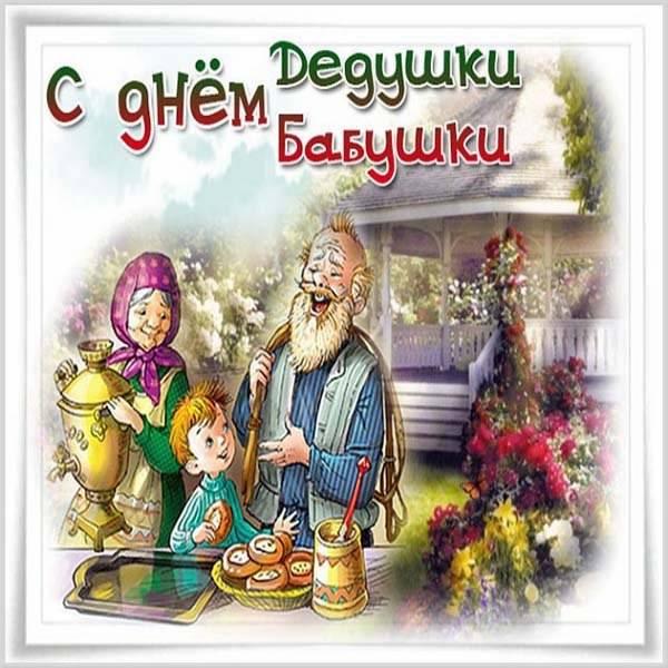 Открытка на праздник бабушек и дедушек - скачать бесплатно на otkrytkivsem.ru