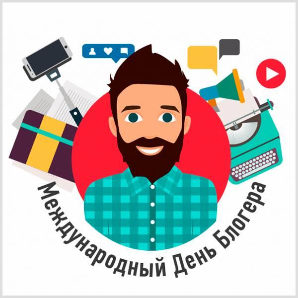 Открытка на праздник день блоггера - скачать бесплатно на otkrytkivsem.ru