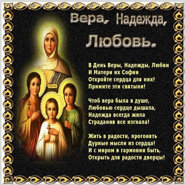 Открытка на праздник день Веры Надежды и Любови - скачать бесплатно на otkrytkivsem.ru