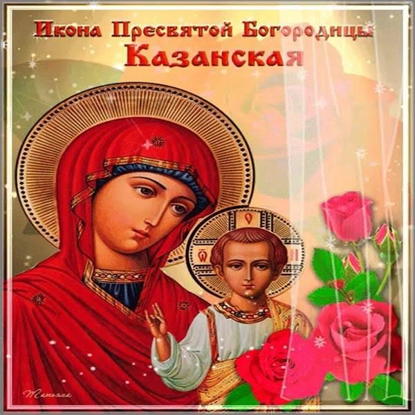 Открытка на праздник икона Казанской Богородицы - скачать бесплатно на otkrytkivsem.ru