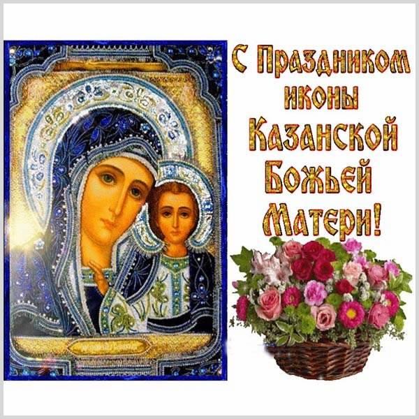 Открытка на праздник Казанской Богоматери - скачать бесплатно на otkrytkivsem.ru