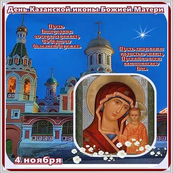 Открытка на праздник Казанской к 4 ноября - скачать бесплатно на otkrytkivsem.ru