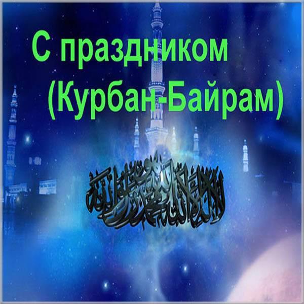 Открытка на праздник Курбан Байрам - скачать бесплатно на otkrytkivsem.ru