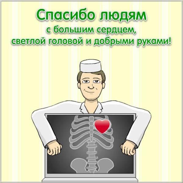 Открытка на праздник медикам - скачать бесплатно на otkrytkivsem.ru