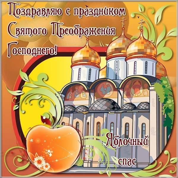 Открытка на праздник Преображение Господне и Яблочный Спас - скачать бесплатно на otkrytkivsem.ru